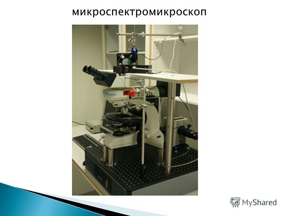 микроспектромикроскоп