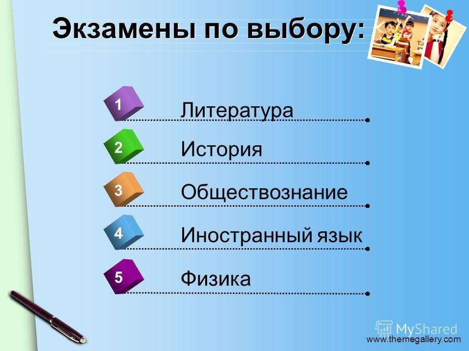 www.themegallery.com Экзамены по выбору: 4 Литература 1 2 3 5 История Обществознание Иностранный язык Физика