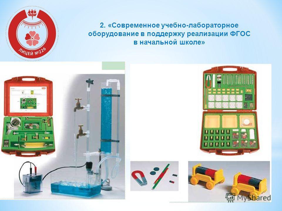 2. «Современное учебно-лабораторное оборудование в поддержку реализации ФГОС в начальной школе»
