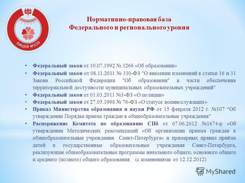 Федеральный закон от 10.07.1992 3266 «Об образовании» Федеральный закон от 08.11.2011 310-ФЗ