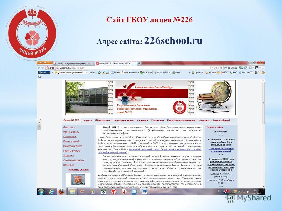 Сайт ГБОУ лицея 226 Адрес сайта: 226school.ru
