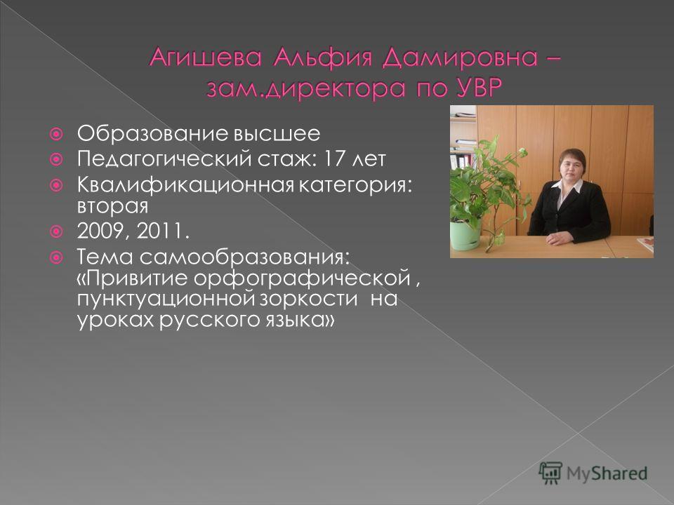 Образование высшее Педагогический стаж: 17 лет Квалификационная категория: вторая 2009, 2011. Тема самообразования: «Привитие орфографической, пунктуационной зоркости на уроках русского языка»