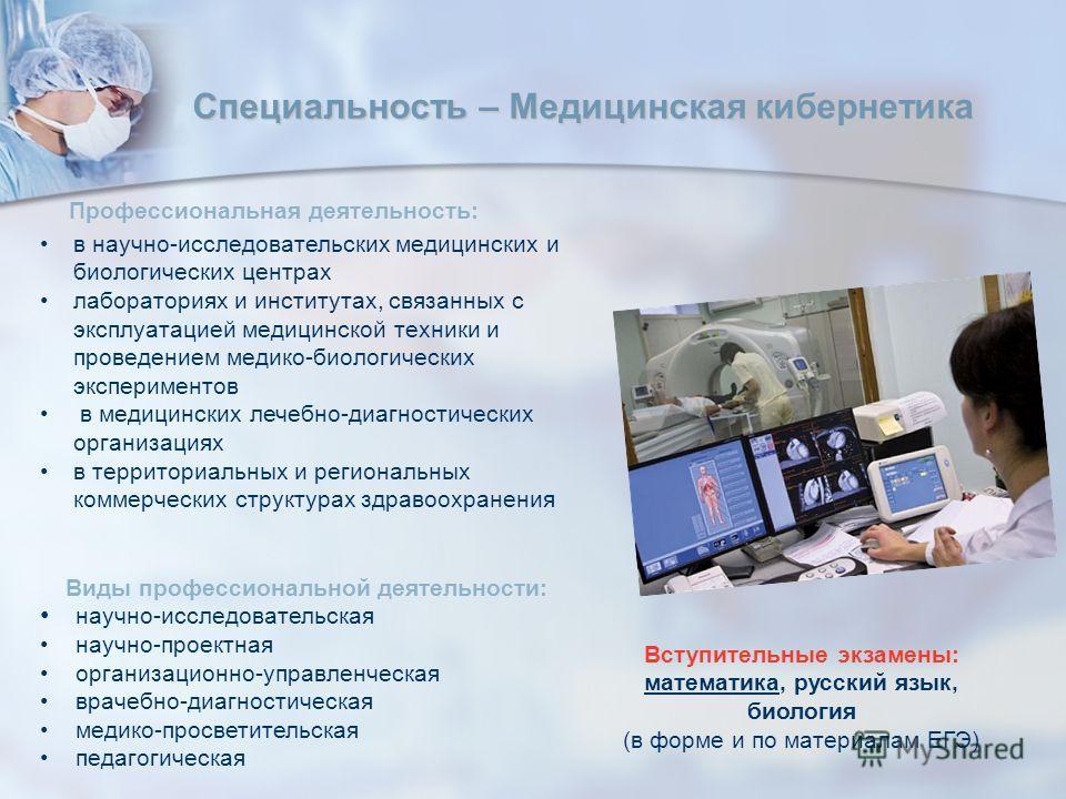 Специальность – Медицинская кибернетика в научно-исследовательских медицинских и биологических центрах лабораториях и институтах, связанных с эксплуатацией медицинской техники и проведением медико-биологических экспериментов в медицинских лечебно-диа