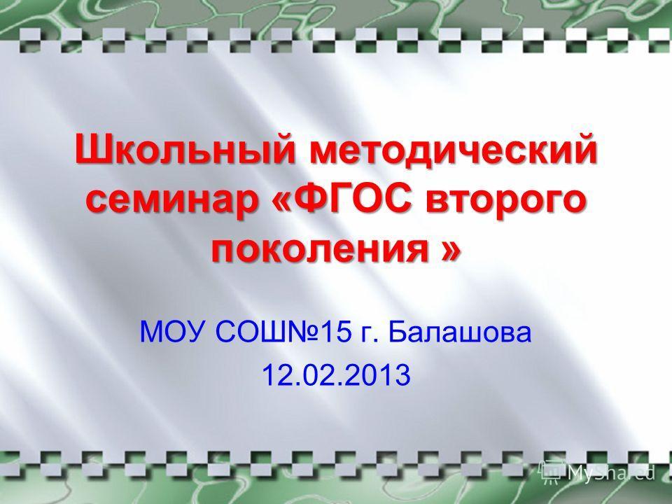 Школьный методический семинар «ФГОС второго поколения » МОУ СОШ15 г. Балашова 12.02.2013