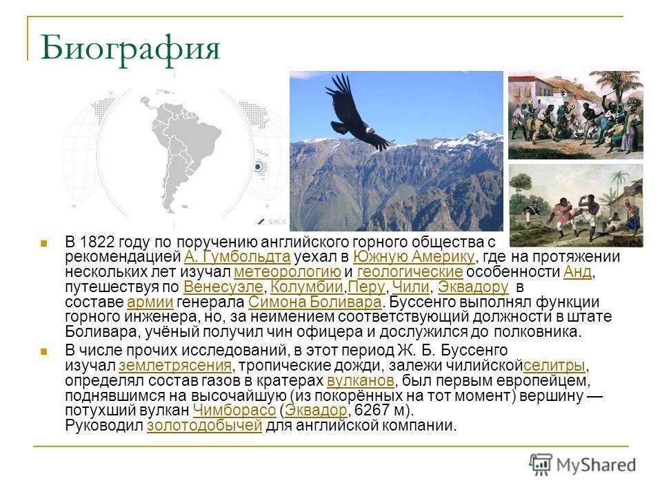 Биография В 1822 году по поручению английского горного общества с рекомендацией А. Гумбольдта уехал в Южную Америку, где на протяжении нескольких лет изучал метеорологию и геологические особенности Анд, путешествуя по Венесуэле, Колумбии,Перу, Чили,