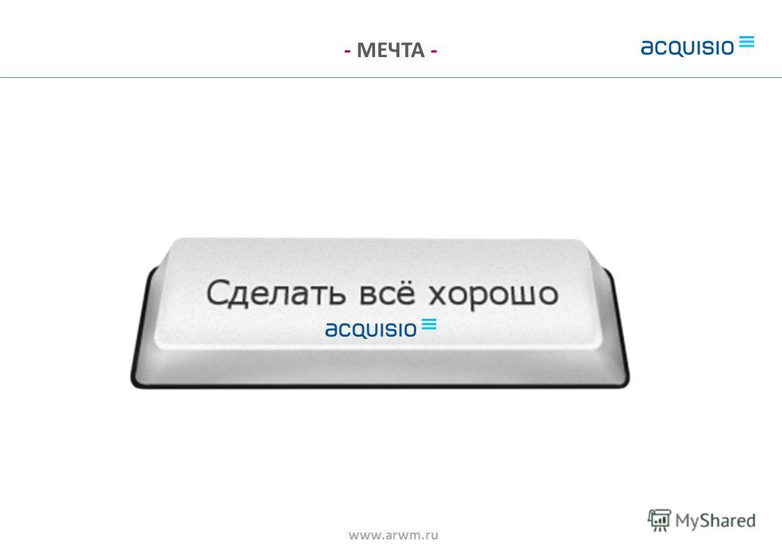 - МЕЧТА - www.arwm.ru