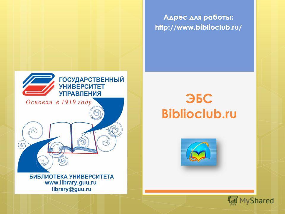 ЭБС Biblioclub.ru Адрес для работы: http://www.biblioclub.ru/