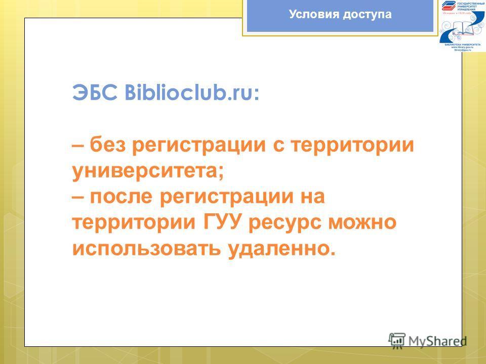 Условия доступа ЭБС Biblioclub.ru : – без регистрации с территории университета; – после регистрации на территории ГУУ ресурс можно использовать удаленно.