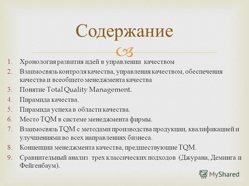 1.Хронология развития идей в управлении качеством 2.Взаимосвязь контроля качества, управления качеством, обеспечения качества и всеобщего менеджмента качества 3.Понятие Total Quality Management. 4.Пирамида качества. 5.Пирамида успеха в области качест