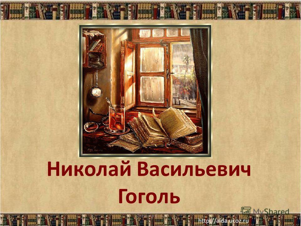 Николай Васильевич Гоголь 2Глазина Е. А.