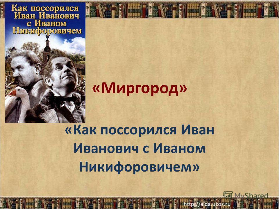 «Миргород» «Как поссорился Иван Иванович с Иваном Никифоровичем» 3Глазина Е. А.