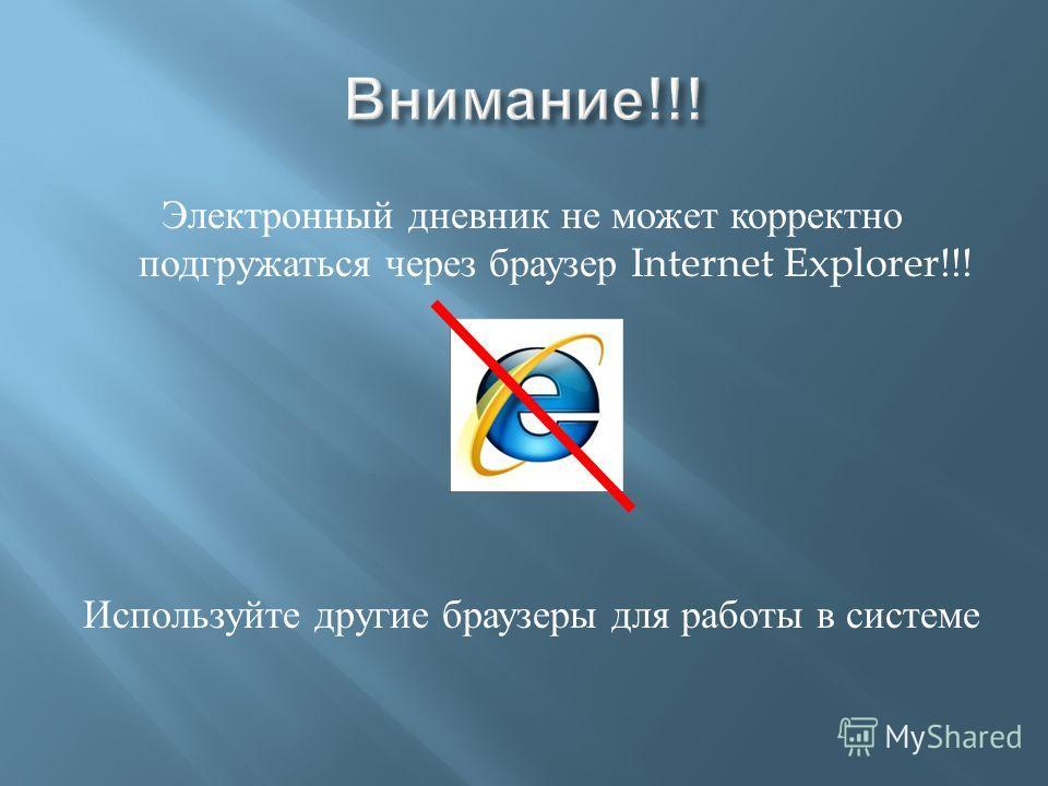 Электронный дневник не может корректно подгружаться через браузер Internet Explorer!!! Используйте другие браузеры для работы в системе