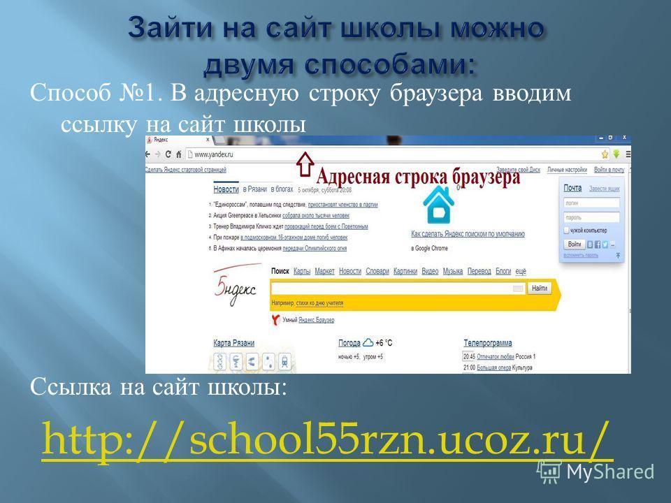 Способ 1. В адресную строку браузера вводим ссылку на сайт школы Ссылка на сайт школы : http://school55rzn.ucoz.ru/