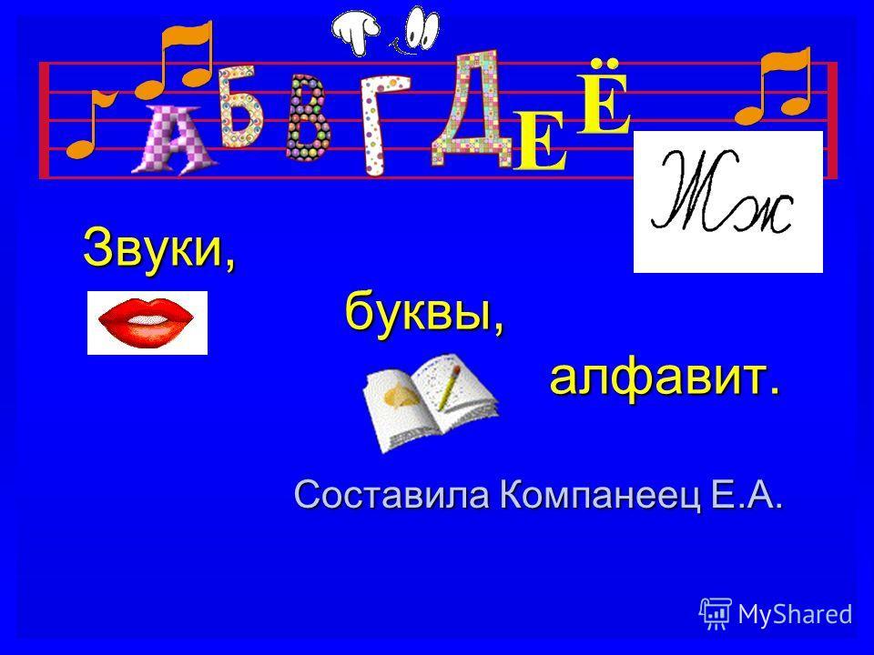 Звуки, буквы, алфавит. Составила Компанеец Е.А.