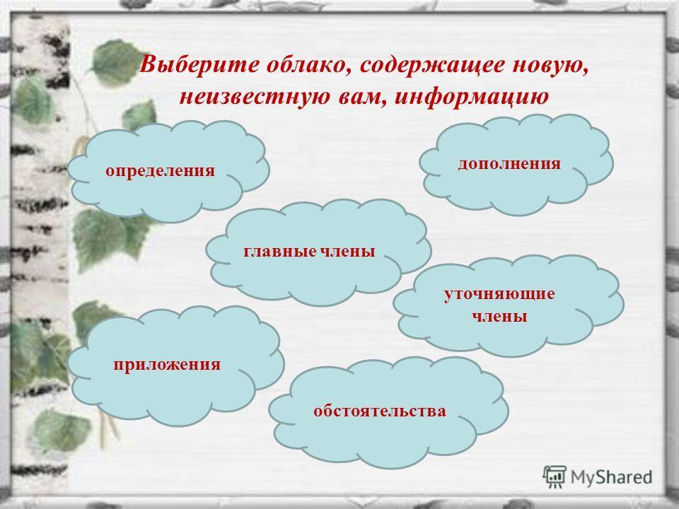 Выберите облако, содержащее новую, неизвестную вам, информацию определения дополнения главные члены приложения уточняющие члены обстоятельства