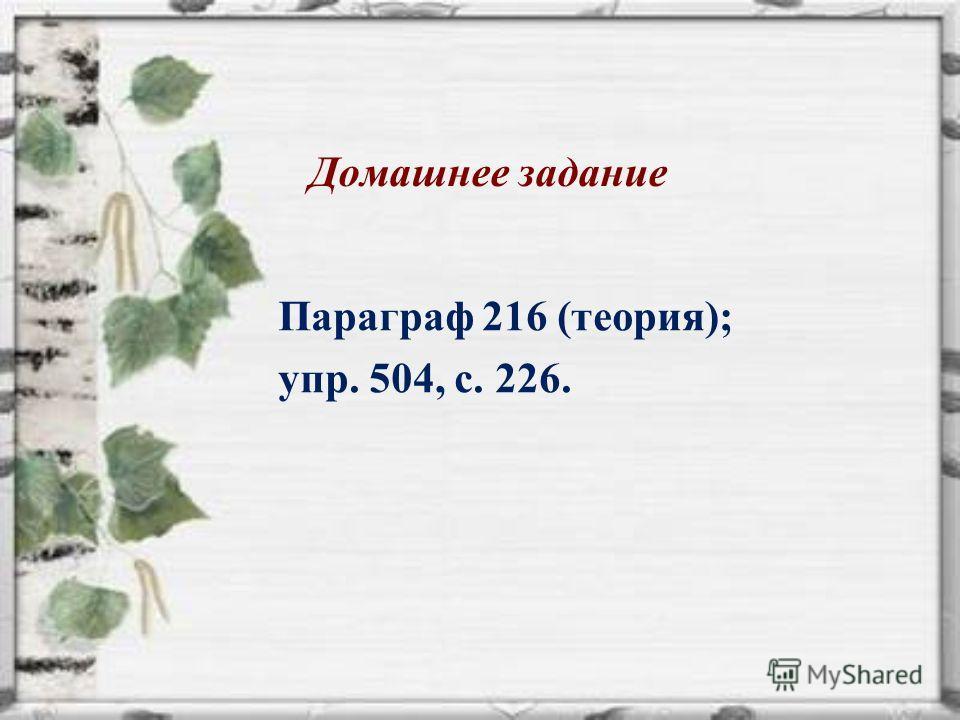 Домашнее задание Параграф 216 (теория); упр. 504, с. 226.