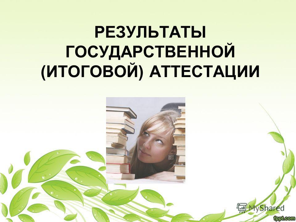 РЕЗУЛЬТАТЫ ГОСУДАРСТВЕННОЙ (ИТОГОВОЙ) АТТЕСТАЦИИ