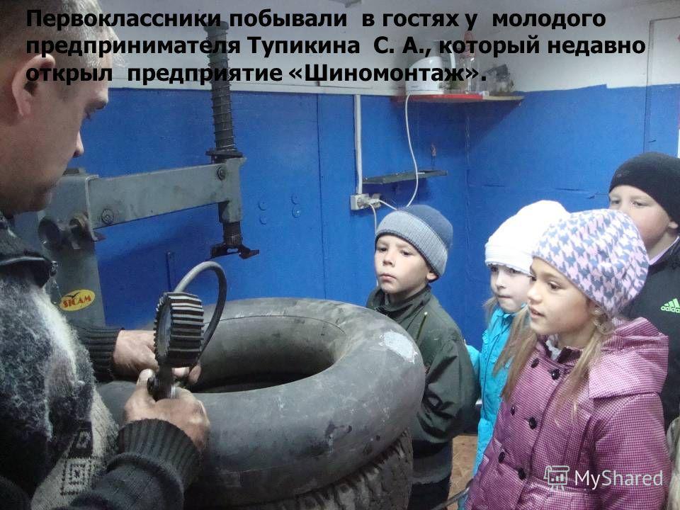 Первоклассники побывали в гостях у молодого предпринимателя Тупикина С. А., который недавно открыл предприятие «Шиномонтаж».