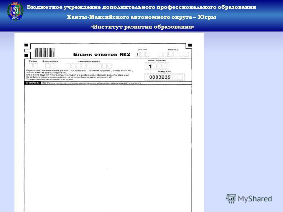 Бюджетное учреждение дополнительного профессионального образования Ханты-Мансийского автономного округа – Югры «Институт развития образования»