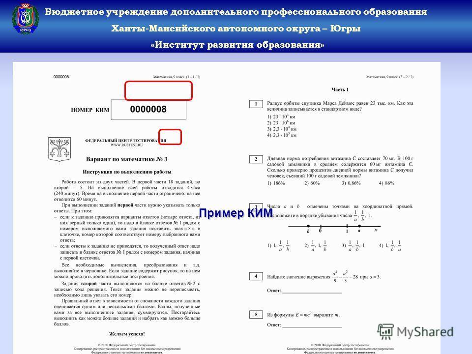 Бюджетное учреждение дополнительного профессионального образования Ханты-Мансийского автономного округа – Югры «Институт развития образования» Пример КИМ