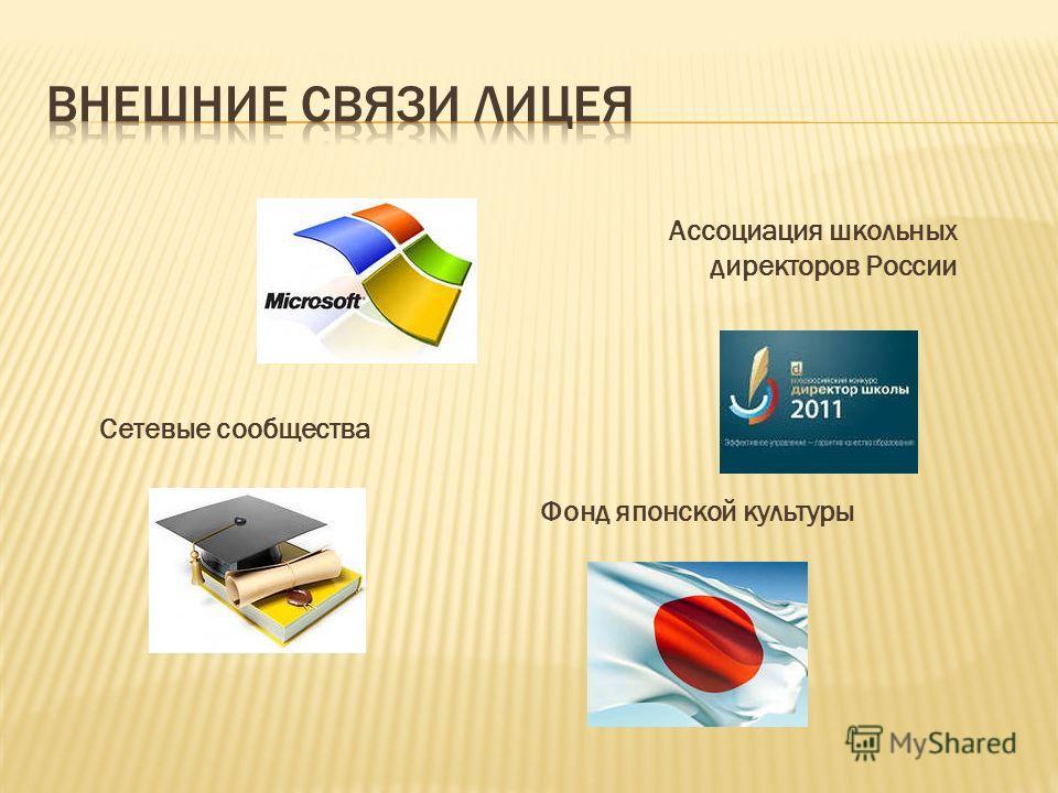 Ассоциация школьных директоров России Сетевые сообщества Фонд японской культуры