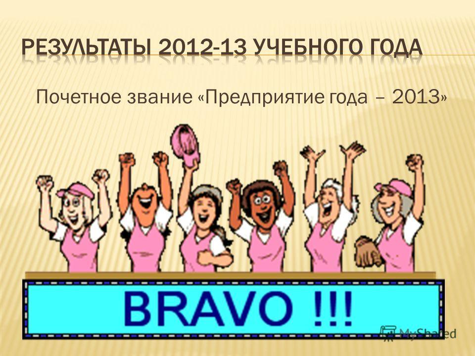 Почетное звание «Предприятие года – 2013»