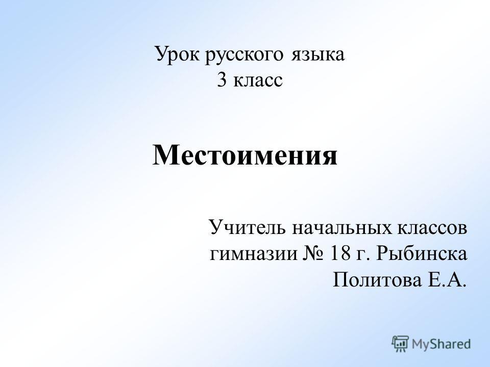 Местоимения Учитель начальных классов гимназии 18 г. Рыбинска Политова Е.А. Урок русского языка 3 класс