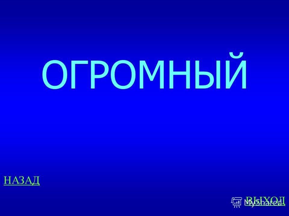 ЗВУКИ И БУКВЫ 300 СОБЕРИ СЛОВО ОТВЕТ РГОНМЙЫО