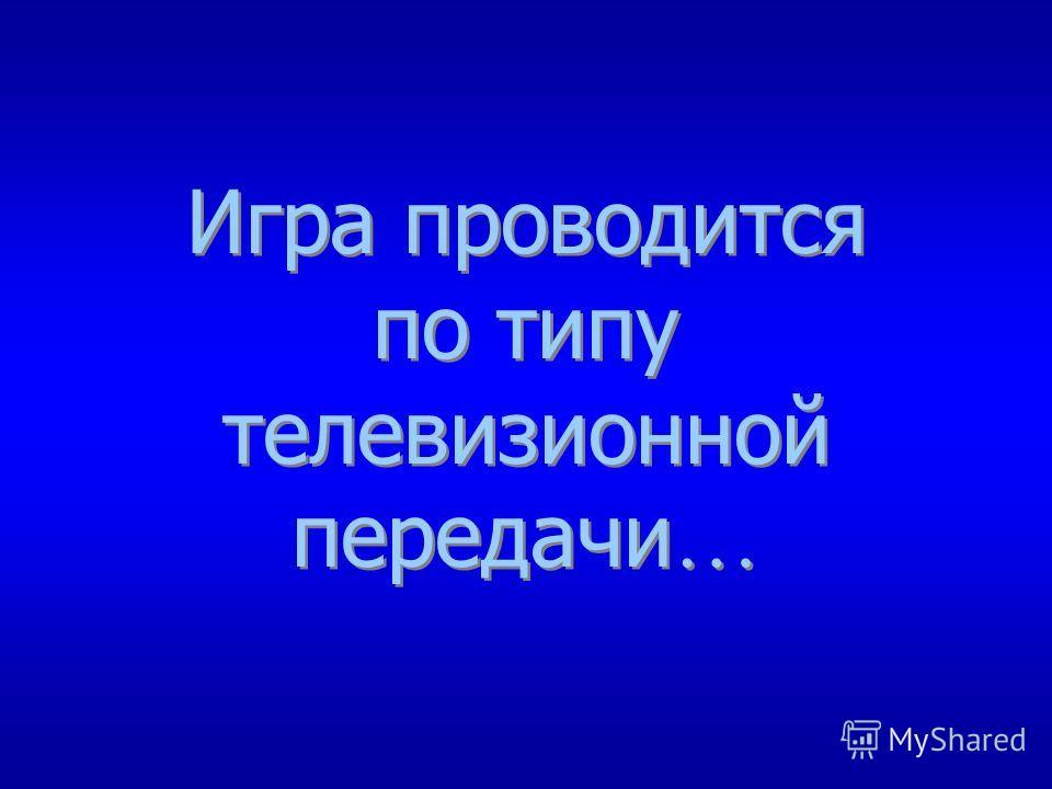 Русский язык КЛАСС 4