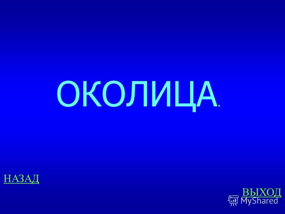 История слова 500 ответ Было раньше в русском языке слово КОЛО. Оно означало КРУГ. А сейчас это слово означает изгородь вокруг селения.