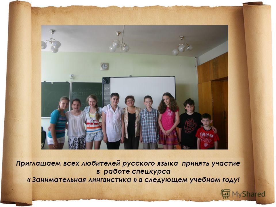 Приглашаем всех любителей русского языка принять участие в работе спецкурса « Занимательная лингвистика » в следующем учебном году!