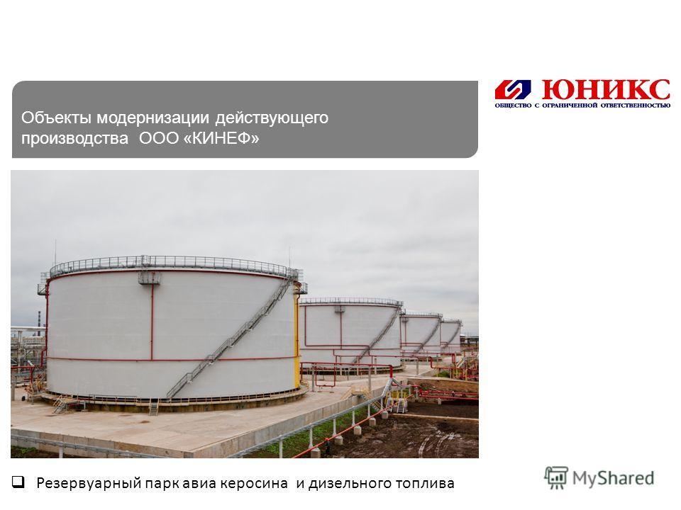 Резервуарный парк авиа керосина и дизельного топлива Объекты модернизации действующего производства ООО «КИНЕФ»