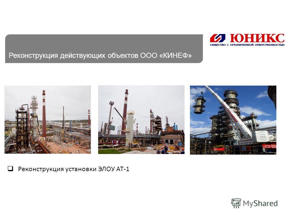 Реконструкция действующих объектов ООО «КИНЕФ» Реконструкция установки ЭЛОУ АТ-1