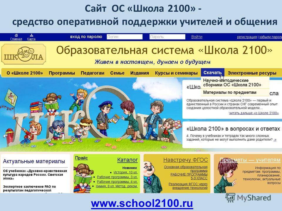www.school2100.ru Сайт ОС «Школа 2100» - средство оперативной поддержки учителей и общения