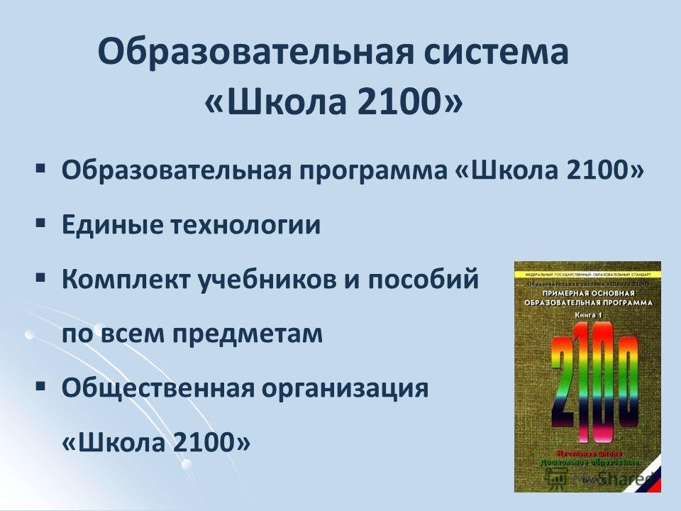 Образовательная система «Школа 2100» Образовательная программа «Школа 2100» Единые технологии Комплект учебников и пособий по всем предметам Общественная организация «Школа 2100»