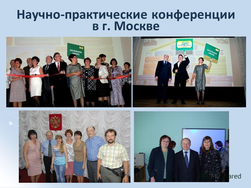 Научно-практические конференции в г. Москве