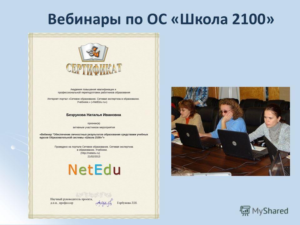 Вебинары по ОС «Школа 2100»
