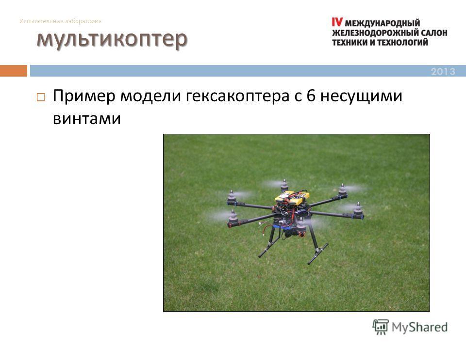 мультикоптер Пример модели гексакоптера с 6 несущими винтами 2013 Испытательная лаборатория