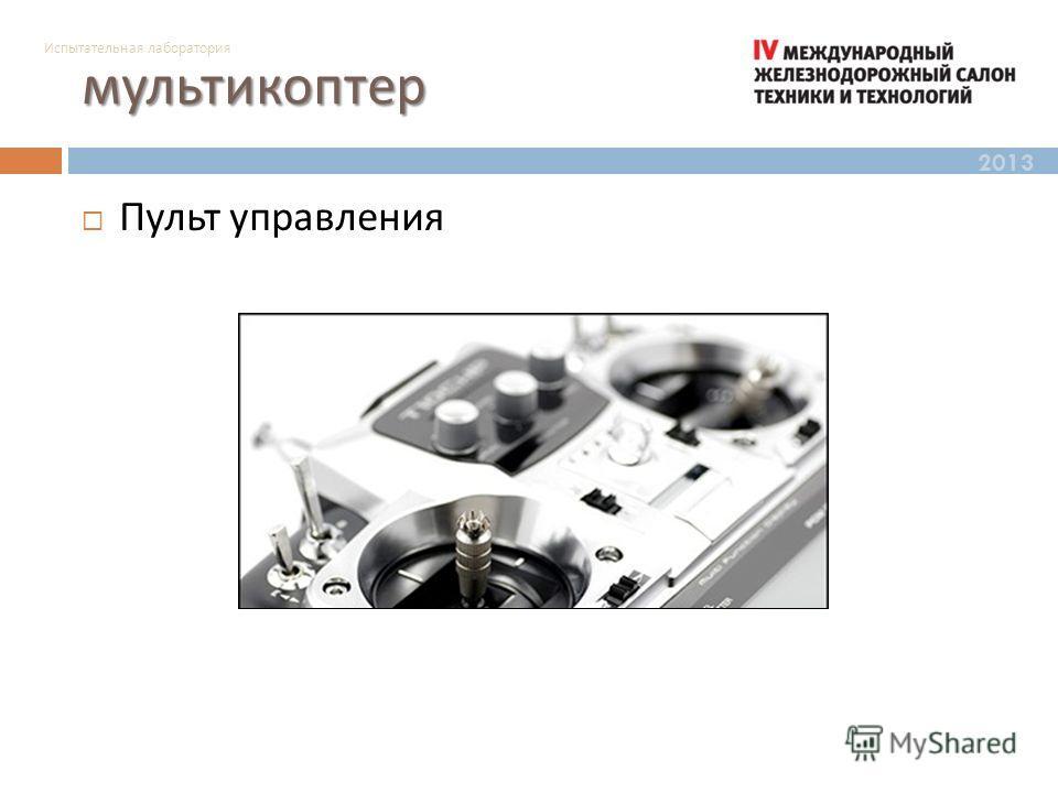 мультикоптер Пульт управления 2013 Испытательная лаборатория