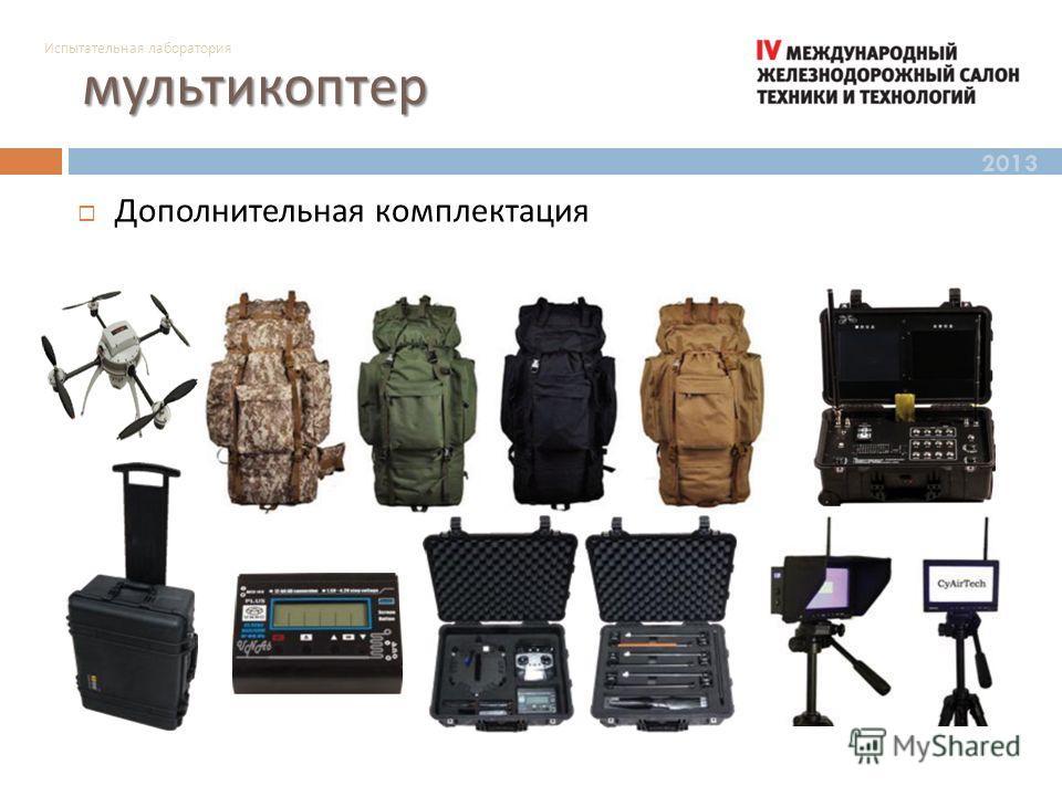мультикоптер Дополнительная комплектация 2013 Испытательная лаборатория