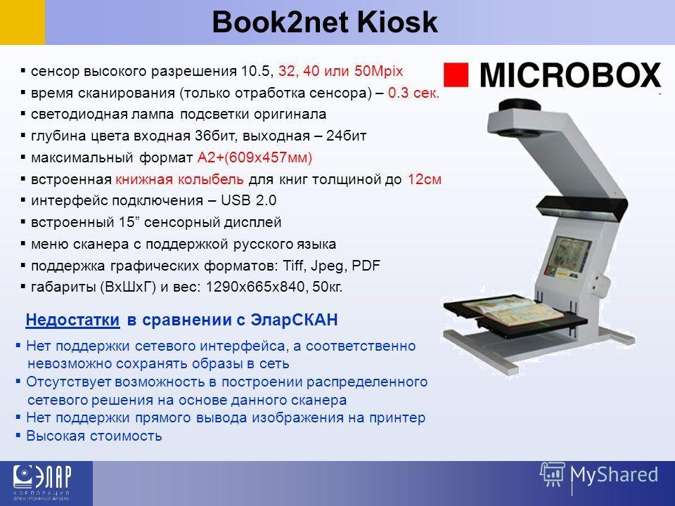 сенсор высокого разрешения 10.5, 32, 40 или 50Мpix время сканирования (только отработка сенсора) – 0.3 сек. светодиодная лампа подсветки оригинала глубина цвета входная 36бит, выходная – 24бит максимальный формат А2+(609х457мм) встроенная книжная кол