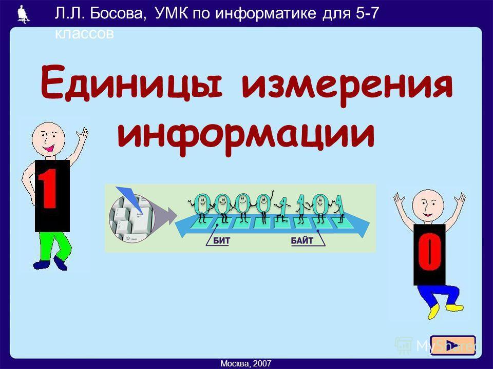 Л.Л. Босова, УМК по информатике для 5-7 классов Москва, 2007 Единицы измерения информации