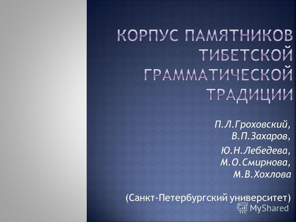 П.Л.Гроховский, В.П.Захаров, Ю.Н.Лебедева, М.О.Смирнова, М.В.Хохлова (Санкт-Петербургский университет)