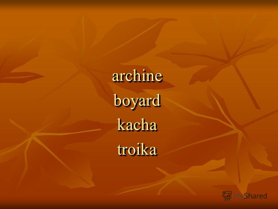 archine archine boyard boyard kacha kacha troika troika archine archine boyard boyard kacha kacha troika troika