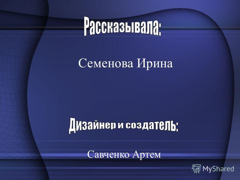 Семенова Ирина Савченко Артем