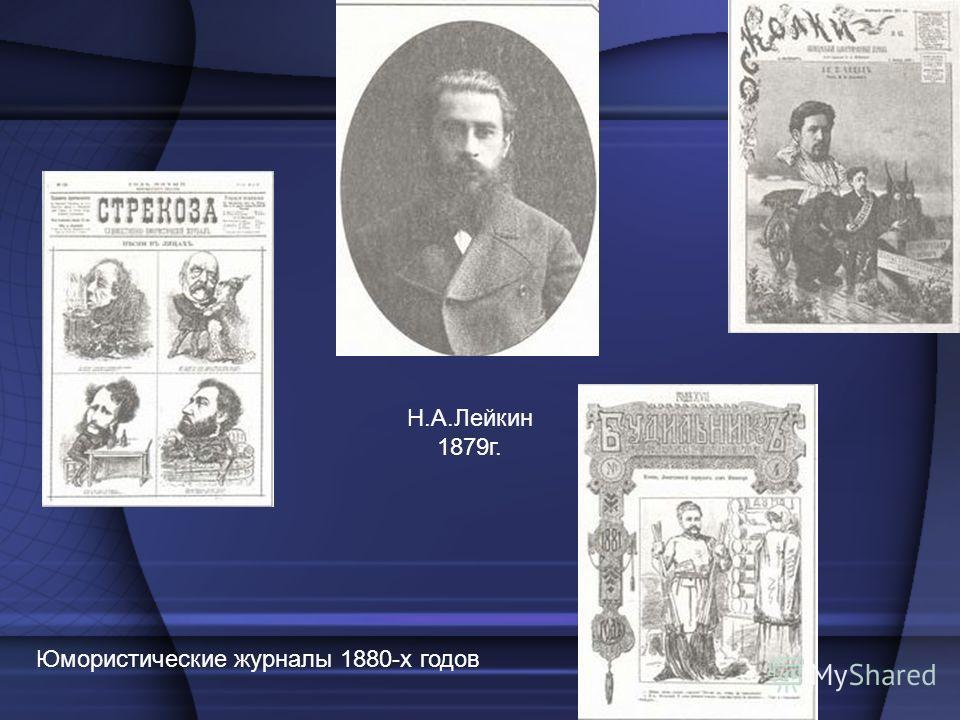 Н.А.Лейкин 1879г. Юмористические журналы 1880-х годов