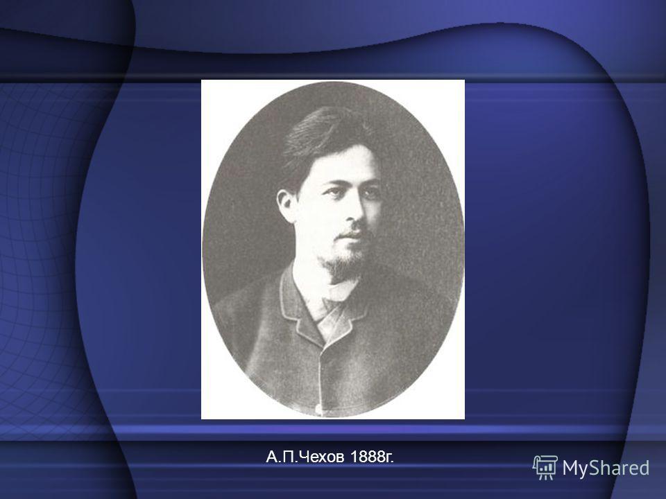 А.П.Чехов 1888г.
