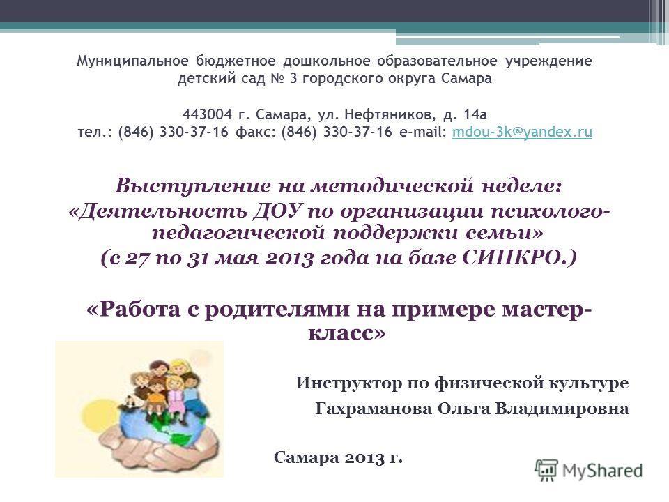 Муниципальное бюджетное дошкольное образовательное учреждение детский сад 3 городского округа Самара 443004 г. Самара, ул. Нефтяников, д. 14а тел.: (846) 330-37-16 факс: (846) 330-37-16 е-mail: mdou-3k@yandex.rumdou-3k@yandex.ru Выступление на методи