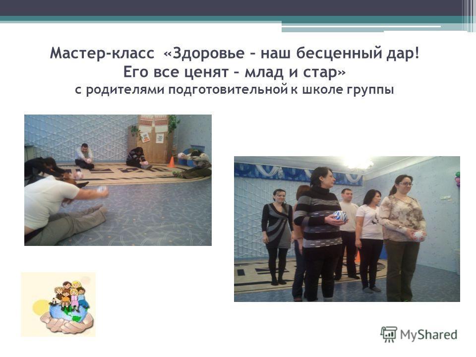 Мастер-класс «Здоровье – наш бесценный дар! Его все ценят – млад и стар» с родителями подготовительной к школе группы