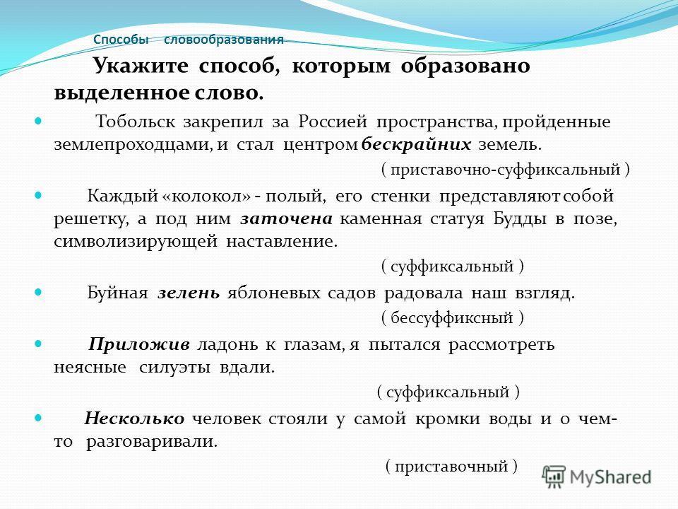 Способы словообразования Укажите способ, которым образовано выделенное слово. Тобольск закрепил за Россией пространства, пройденные землепроходцами, и стал центром бескрайних земель. ( приставочно-суффиксальный ) Каждый «колокол» - полый, его стенки